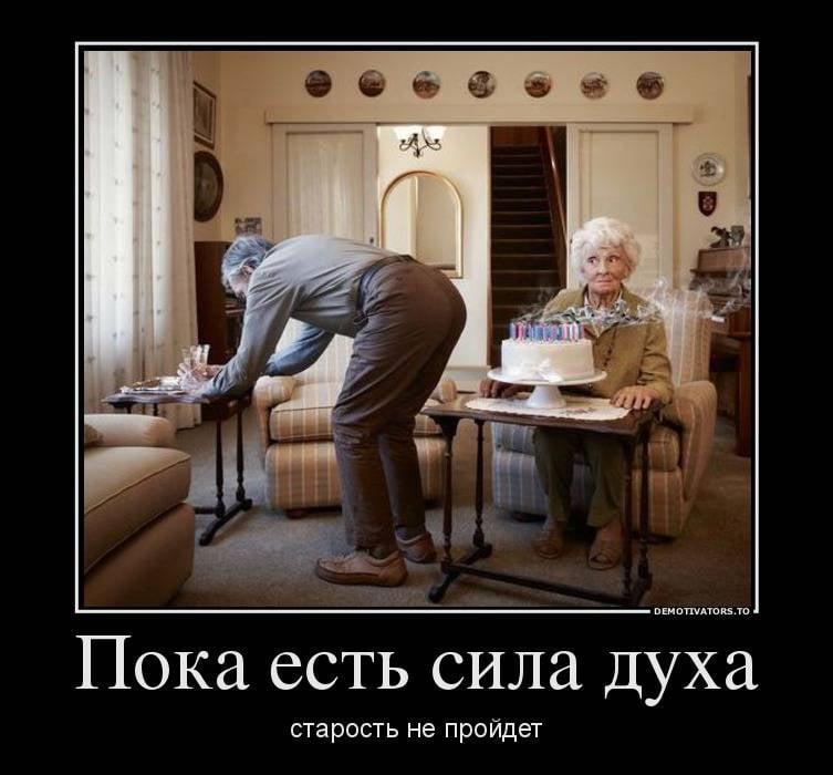 Анекдоты Про Старость