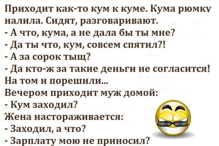 Анекдоты Сегодня Смешные