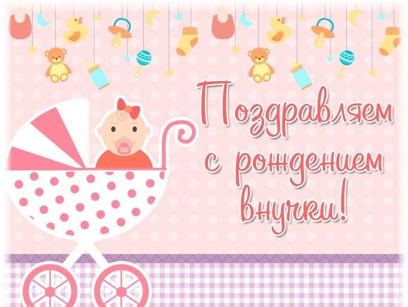 Поздравления для бабушки с рождением внучки открытки
