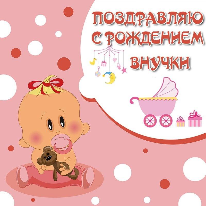 Поздравление для дедушки с рождением внучки открытка, москва петербург