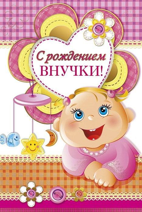 Поздравления с рождением внучки бабушке открытки, картинки