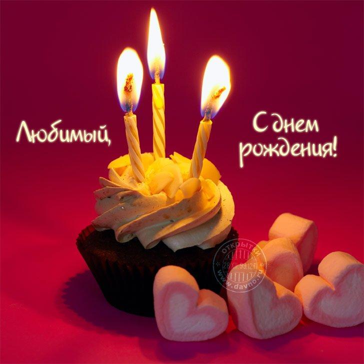 рассказывающее поздравление ко дню рождения любимого человека выходным