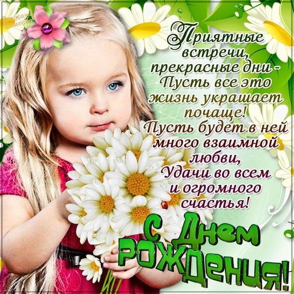 pozdravleniya-s-dnem-rozhdeniya-devochke-otkritki-krasivie foto 11