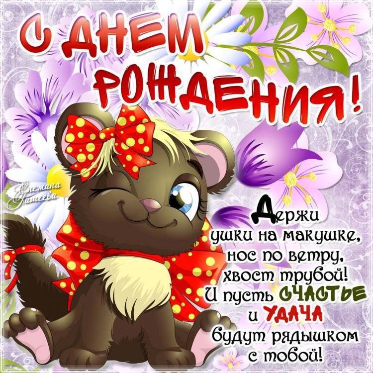 pozdravleniya-s-dnem-rozhdeniya-devochke-otkritki-krasivie foto 15