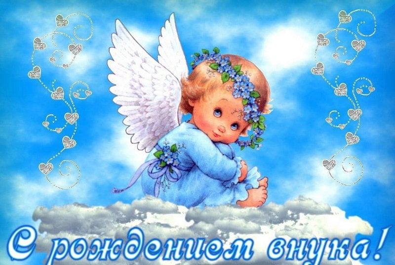 открытки картинки с рождением внука