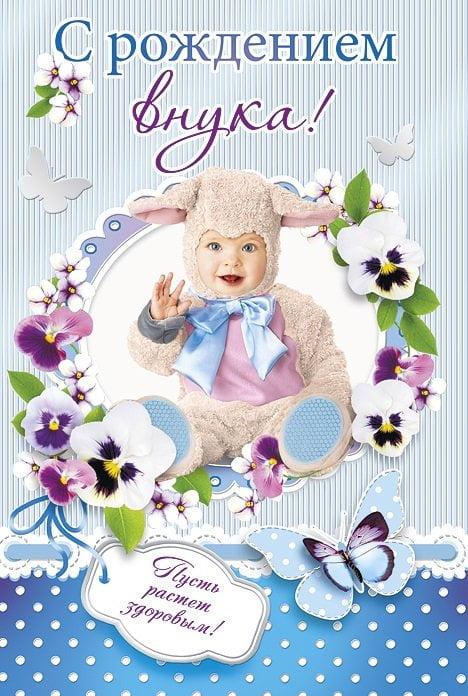 Картинки с новорожденным внуком для бабушки и дедушки
