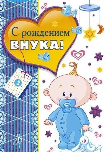 pozdravlenie-s-rozhdeniem-vnuka-dlya-dedushki-otkritki foto 15