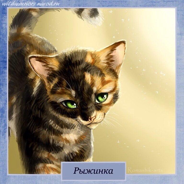 Поздравительные открытки, картинки котов воителей с именами на русском