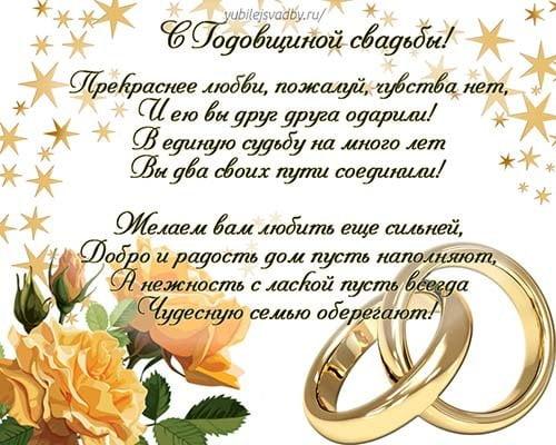 12-let-svadbi-pozdravleniya-otkritki foto 13