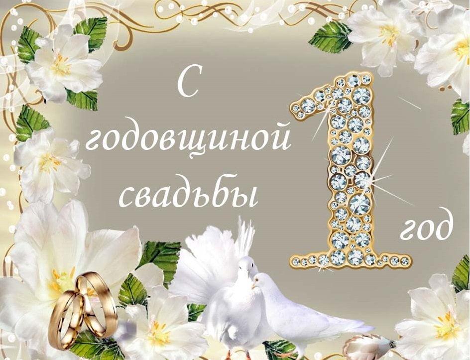 Открытка с годовщиной свадьбой