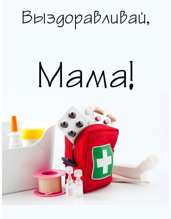 Открытка выздоравливай скорее мама, открытки юбилей