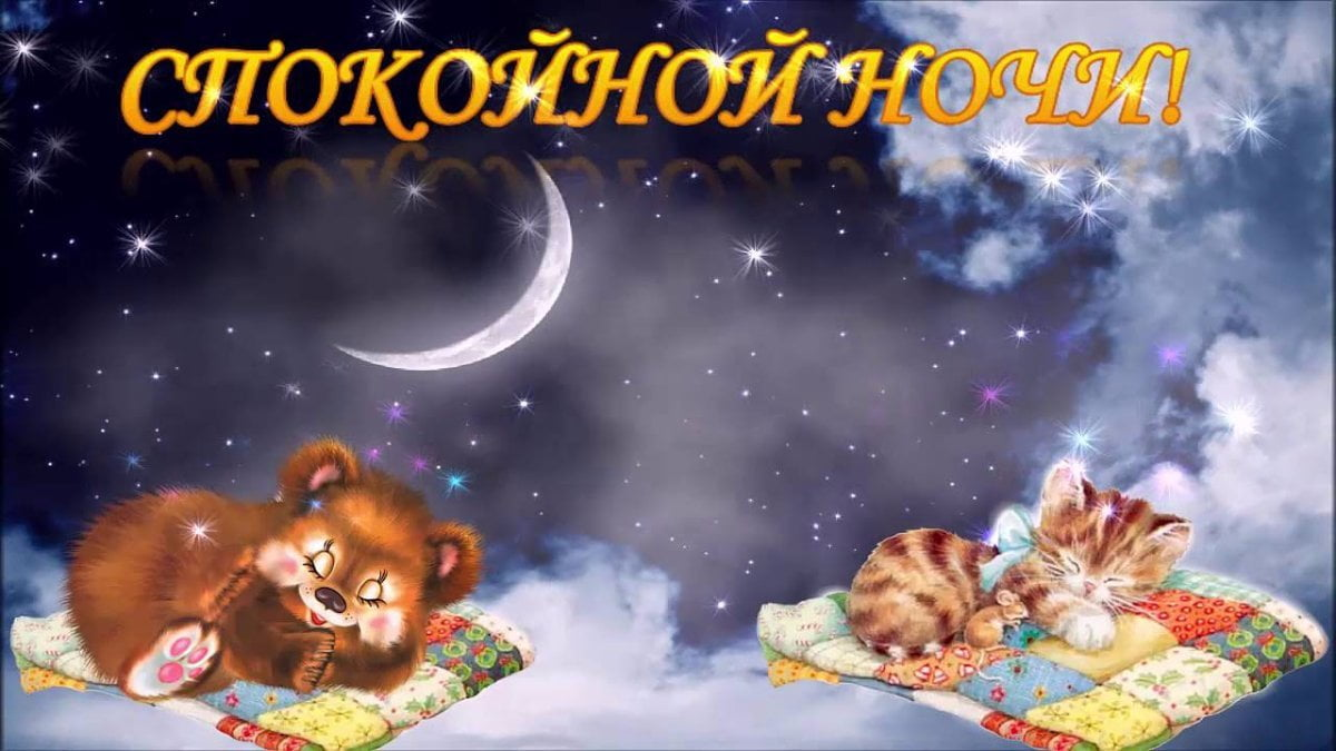 Спокойной ноченьки открытка