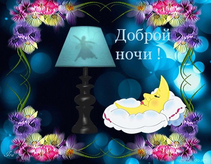 Картинки открытки доброго вечера и спокойной ночи