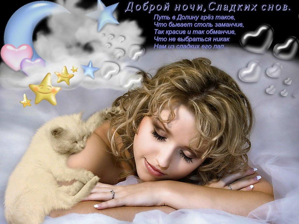 Картинки, очень красивые открытки спокойной ночи сладких снов мужчине