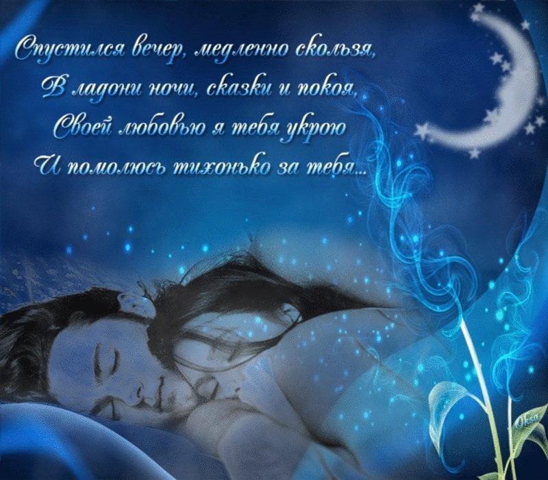 Картинка нежных снов мужчине