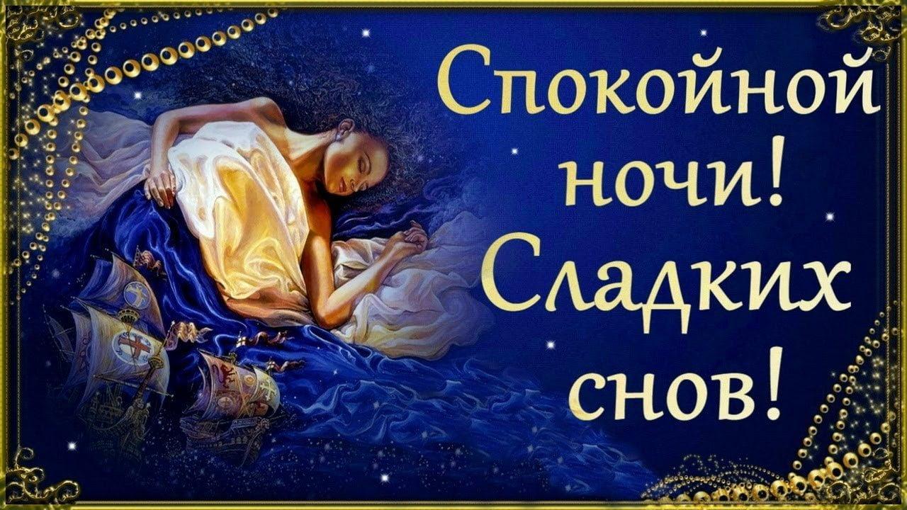 Открытки спокойной ночи сладких снов любимой жене