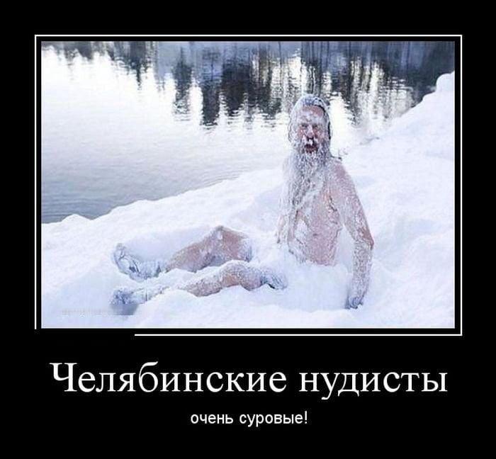 смешные картинки про холод мороз с надписью помощью них