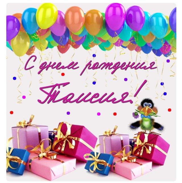 Картинки с днем рождения девочке 5 лет таисию