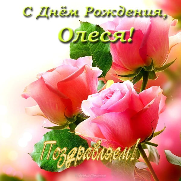 olesya-s-dnem-rozhdeniya-pozdravleniya-otkritki foto 17