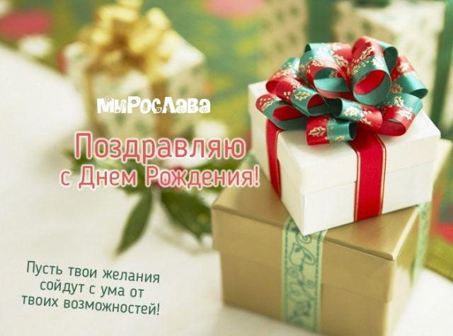 Поздравление с днём рождения для мирославы Поздравления