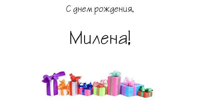 С днем рождения милена картинка