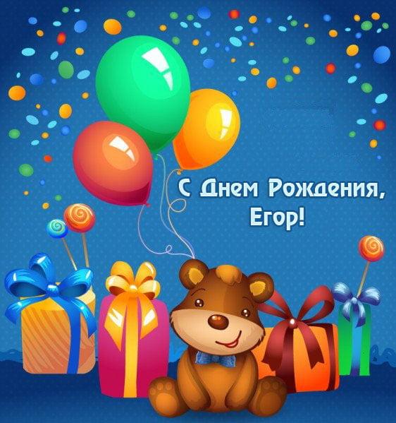 Свинка, открытки с днем рождения егор мужчине красивые