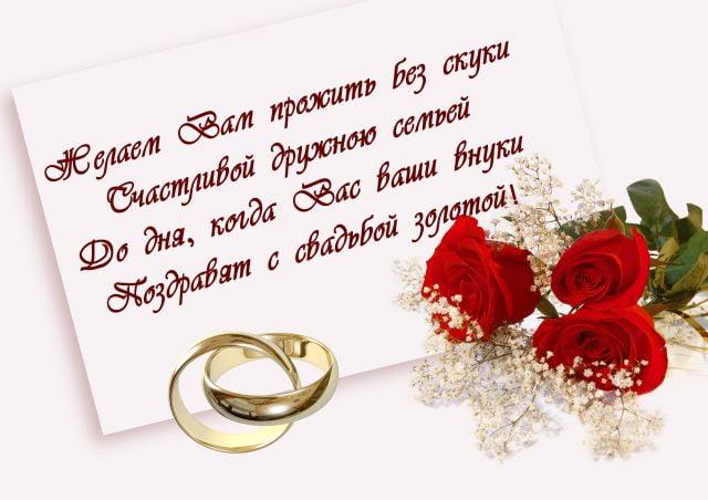 otkritka-so-svadboj-pozdravlenie-krasivie foto 13