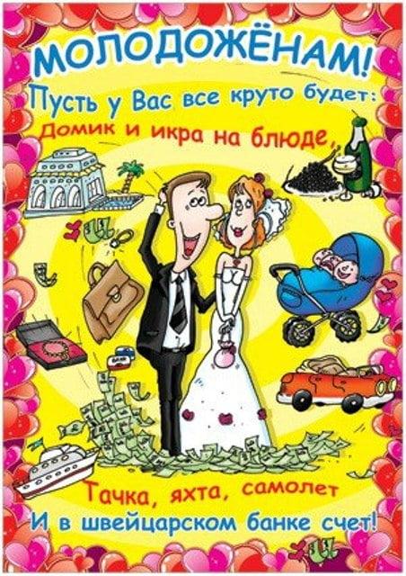 Смс прикольное поздравление со свадьбой