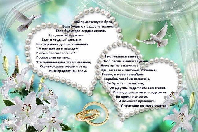 День, христианские картинки поздравления со свадьбой