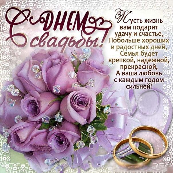 открытки с днем свадьбы красивые фото