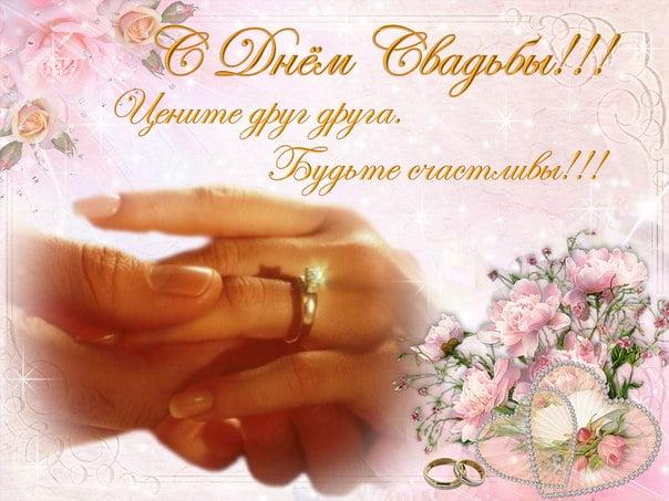 Поздравление молодоженам на свадьбу открытки, браку крещением сыночка