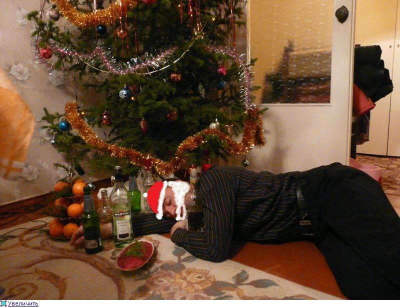 Пьяный в новый год картинки