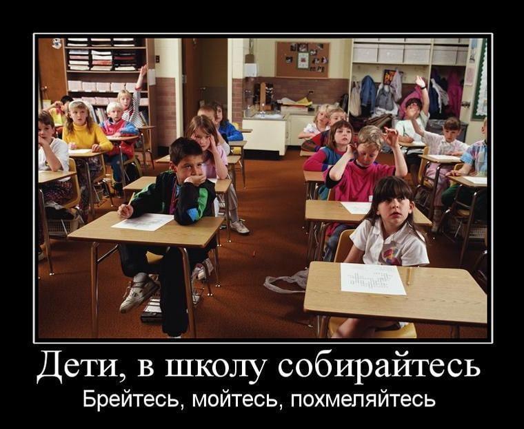 Фото картинки приколы про школу