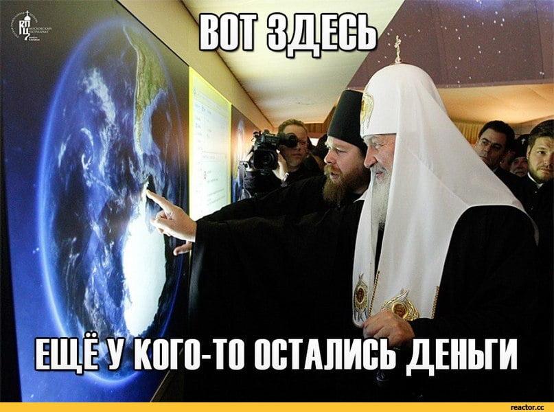 Как деньги из Киево-Печерской лавры уходят в Россию - Цензор.НЕТ 6824