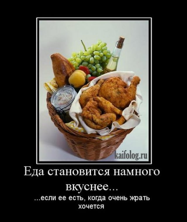Днем рождения, открытки с приколом про еду