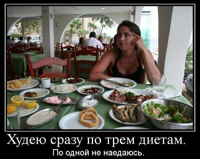 Смешные картинки диеты