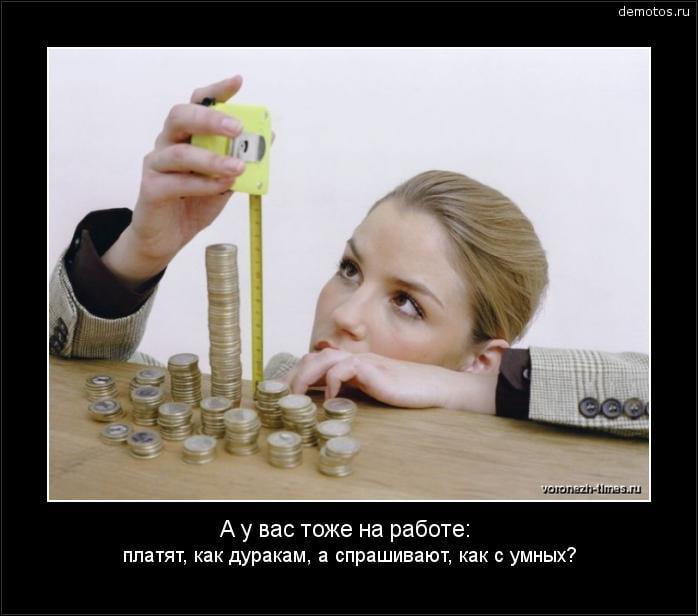 Не платят зарплату смешные картинки
