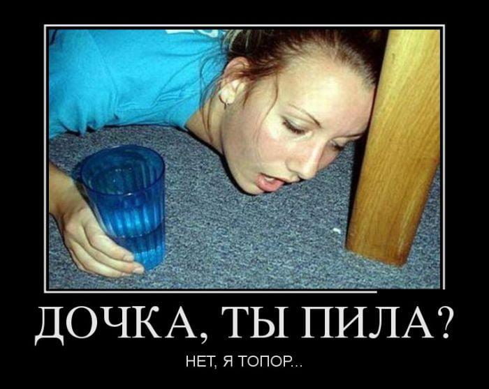Приколы в картинках про пьяных девушек с надписями
