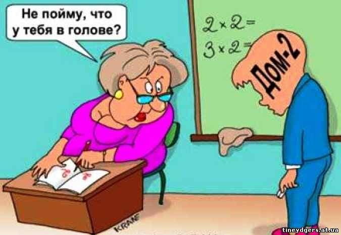 Открытки, картинки прикольные про учительницу