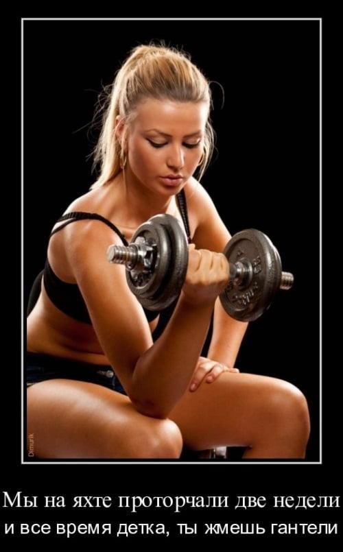 смешные картинки про фитнес спорт возложить него