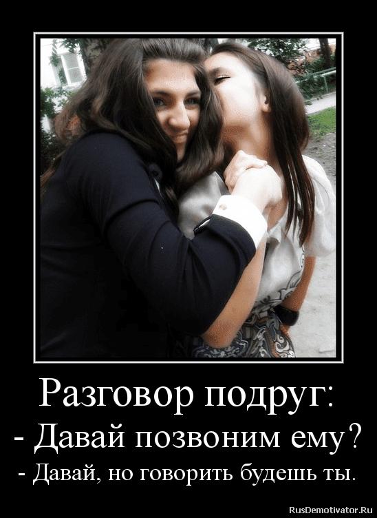 Ржачные картинки с надписями про подруг
