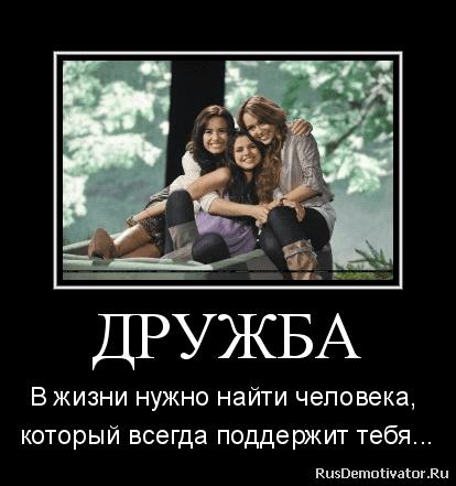 Картинки прикольные с надписями про женскую дружбу