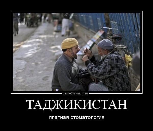 размещения телевизора таджики прикольные картинки делать