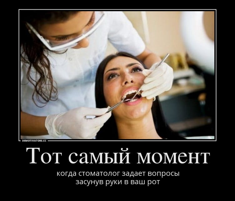 Прикольные картинки про стоматолога