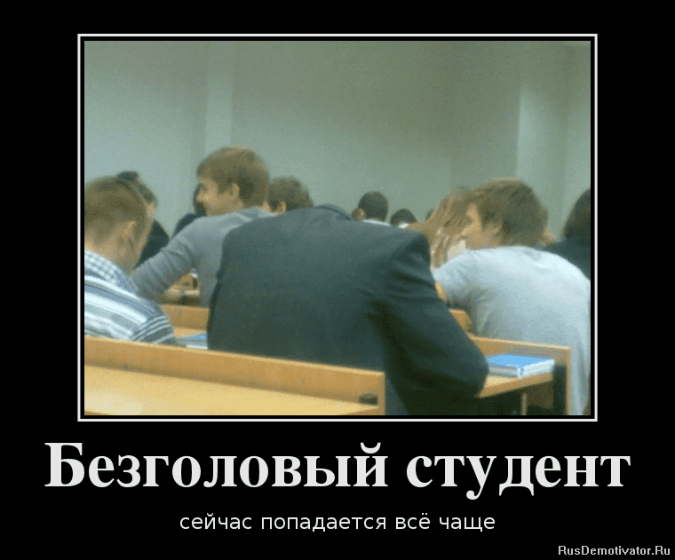 Картинка прикол студенты