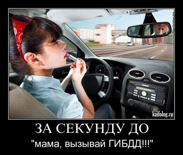 Прикольные картинки про девушку водителя