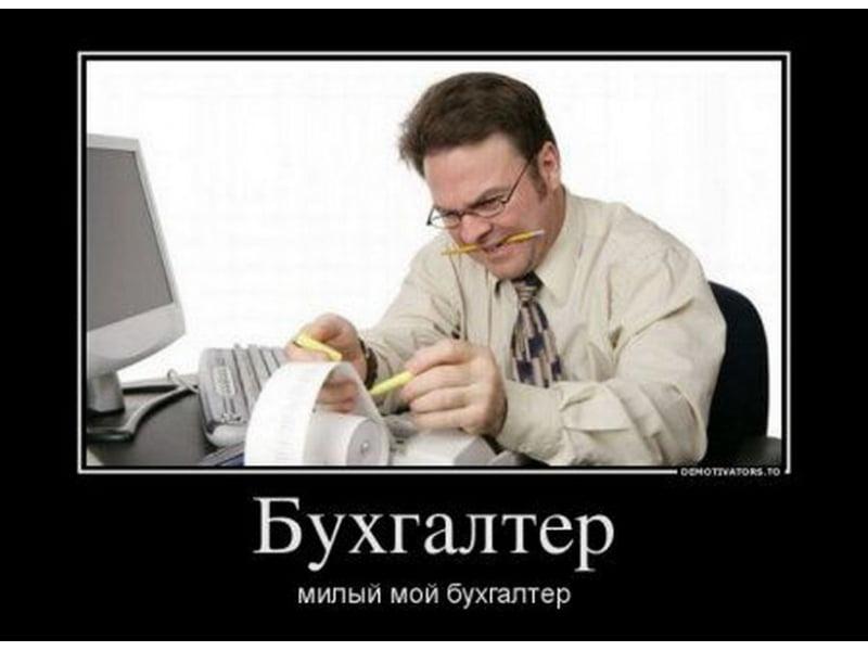Для, картинки про бухгалтеров смешные