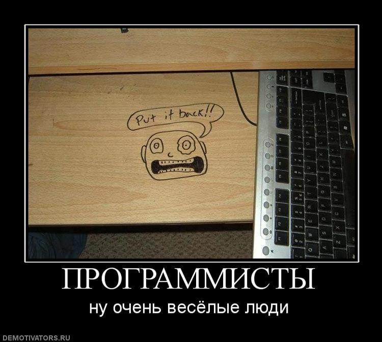 Смешная картинка программисты