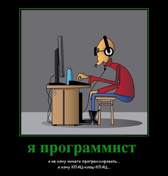Юмором про, программирование смешные картинки