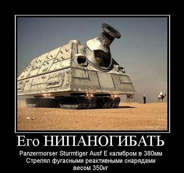 приколы про танки фото нашей базе тысячи